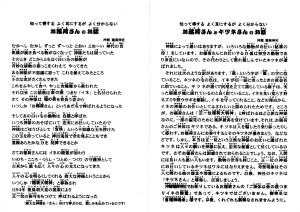 沖館稲荷神社説明文